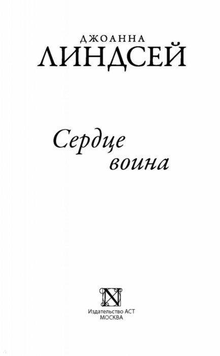 Иллюстрация 1 из 26 для Сердце воина - Джоанна Линдсей | Лабиринт - книги. Источник: Лабиринт