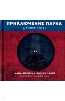 Купить Приключение паука, Попурри, Сказки отечественных писателей