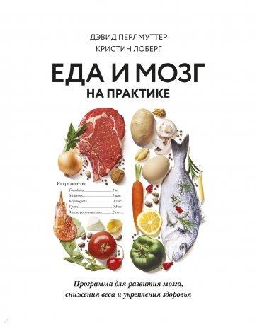 Еда и мозг на практике. Программа для развития мозга, снижения веса и укрепления здоровья, Перлмуттер Дэвид
