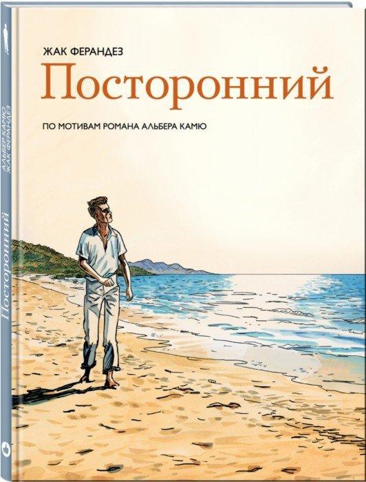 Иллюстрация 1 из 16 для Посторонний - Камю, Ферандез | Лабиринт - книги. Источник: Лабиринт