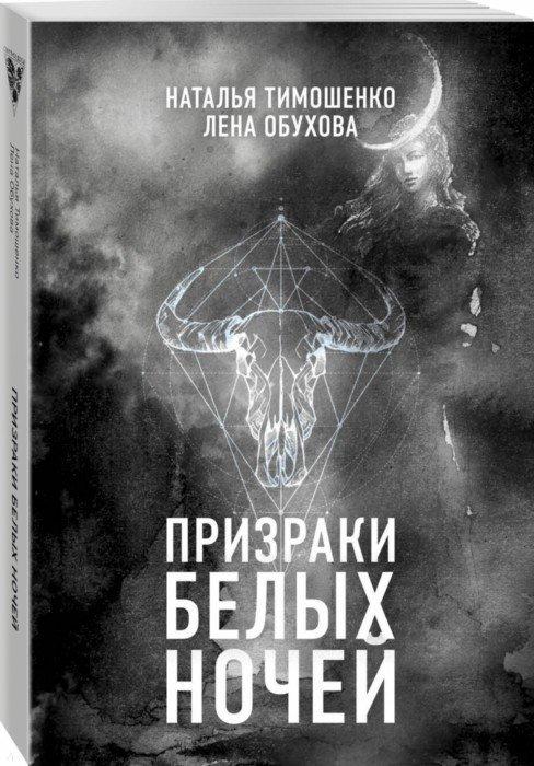 Иллюстрация 1 из 27 для Призраки белых ночей - Тимошенко, Обухова   Лабиринт - книги. Источник: Лабиринт