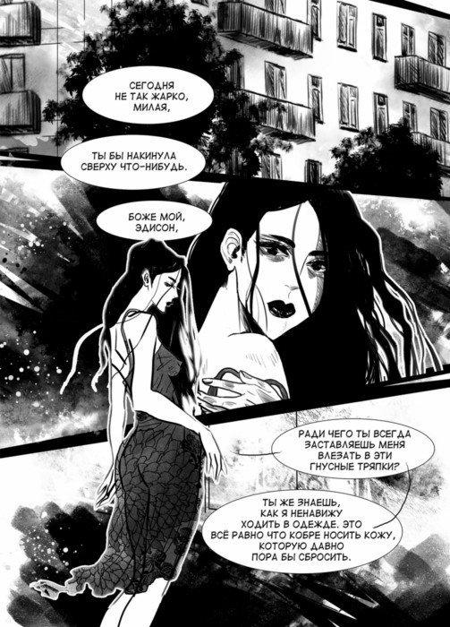 Иллюстрация 1 из 3 для Смог. Том 1 - Кэтрин Рэй | Лабиринт - книги. Источник: Лабиринт