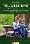 Социальные Истории. Инновационная методика для развития социальной компетентности у детей с аутизмом