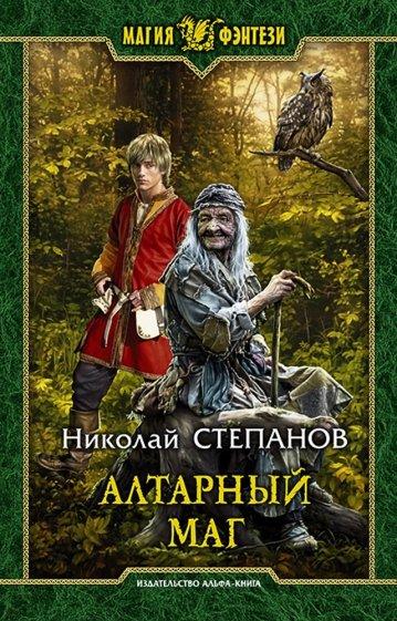 Алтарный маг, Степанов Николай Викторович