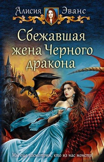 Сбежавшая жена Черного дракона, Эванс А.