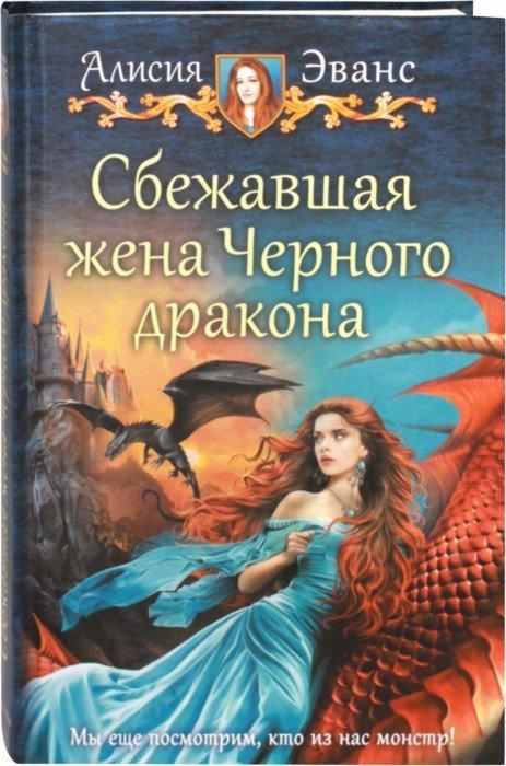 Иллюстрация 1 из 4 для Сбежавшая жена Черного дракона - Алисия Эванс | Лабиринт - книги. Источник: Лабиринт