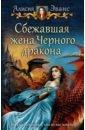 Сбежавшая жена Черного дракона, Автор: Эванс Алисия