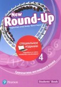 New Round-Up 4. Student's Book. Special Edition