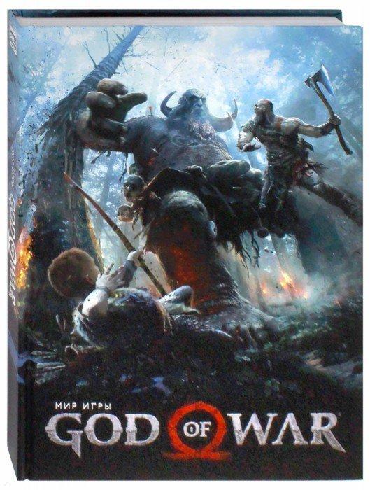 Иллюстрация 1 из 3 для Мир игры God of War | Лабиринт - книги. Источник: Лабиринт