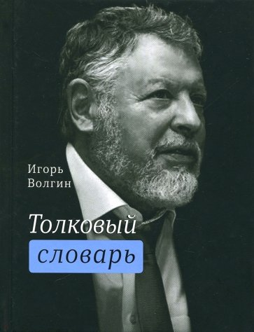 Толковый словарь, Волгин Игорь Леонидович