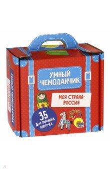 Купить Умный чемоданчик. Моя страна - Россия, Проф-Пресс, Знакомство с миром вокруг нас