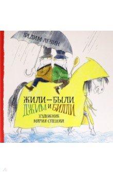 Купить Жили-были Джим и Билли, Нигма, Отечественная поэзия для детей