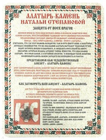 """Амулет """"Алатырь-камень Натальи Степановой"""", Степанова Н."""