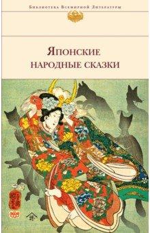 Купить Японские народные сказки, Эксмо, Классические сказки зарубежных писателей