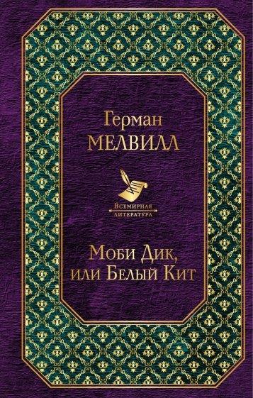 Моби Дик, или Белый Кит, Мелвилл Герман