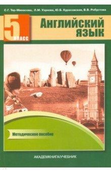 Английский язык. 5 класс. Книга для учителя. Методическое пособие