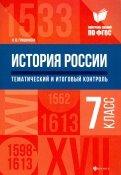 История России. Тематический и итоговый контроль. 7 класс. ФГОС