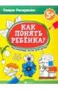 Как понять ребенка? Рисуночные тесты для детей 5+, Попова Наталья,Абравитова Марианна