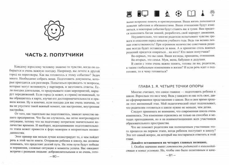 Иллюстрация 1 из 37 для Адаптация родителей к школе - Анна Мирошина | Лабиринт - книги. Источник: Лабиринт