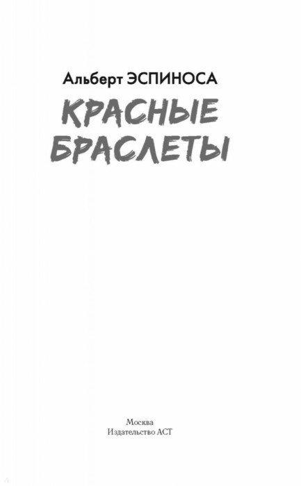 Иллюстрация 1 из 15 для Красные браслеты - Альберт Эспиноса | Лабиринт - книги. Источник: Лабиринт