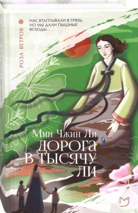 Иллюстрация 1 из 20 для Дорога в тысячу ли - Мин Ли | Лабиринт - книги. Источник: Лабиринт