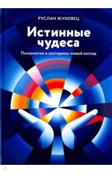 Истинные чудеса. Психология и эзотерика: новый взгляд