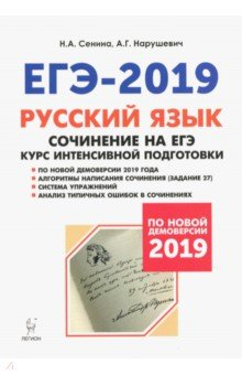 нарушевич егэ русский язык 2019