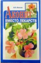 Моисеев М. Аконит вместо лекарств