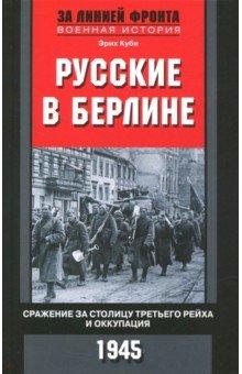 Русские в Берлине. Сражения за столицу и оккупация. 1945