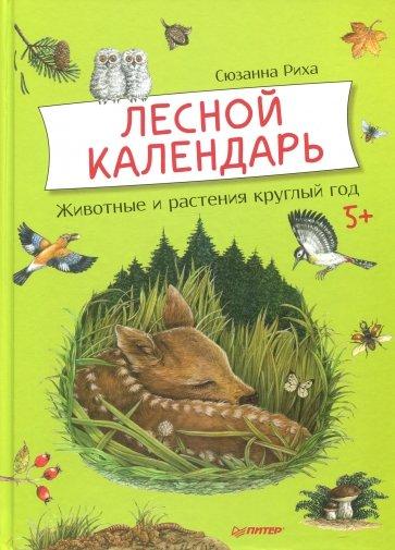 Лесной календарь.Животные и растения круглый год, Риха С