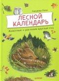 Лесной календарь. Животные и растения круглый год