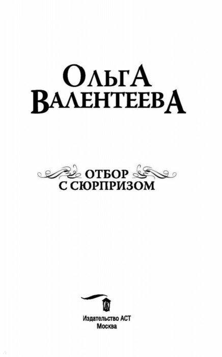 Иллюстрация 1 из 13 для Отбор с сюрпризом - Ольга Валентеева | Лабиринт - книги. Источник: Лабиринт