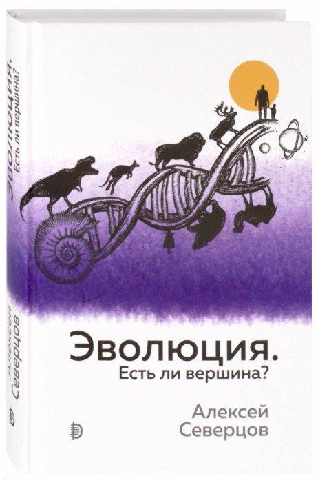 Иллюстрация 1 из 11 для Эволюция. Есть ли вершина? - Алексей Северцов   Лабиринт - книги. Источник: Лабиринт
