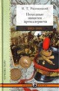 Походные записки артиллериста. 1812-1816