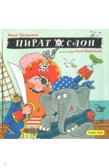 Пират и слон фото