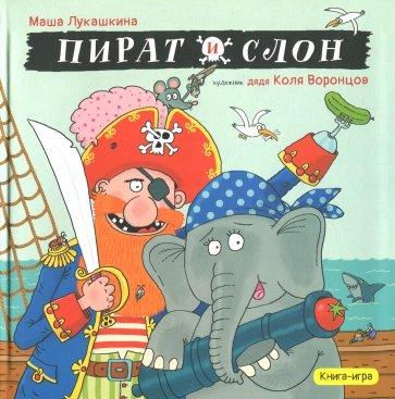 Пират и слон, Лукашкина Маша