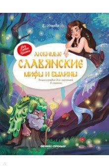 Купить Любимые славянские мифы и былины. Энциклопедия для малышей, Феникс-Премьер, Эпос и фольклор