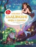 Любимые славянские мифы и былины. Энциклопедия для малышей