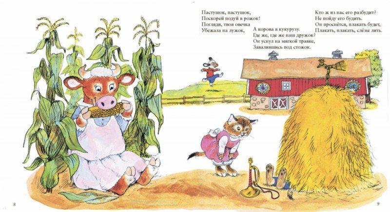 Иллюстрация 1 из 35 для Лучшие cтишки Матушки Гусыни - Ричард Скарри | Лабиринт - книги. Источник: Лабиринт