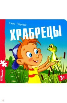 "Книжка-игрушка ""Храбрецы"" (93331)"