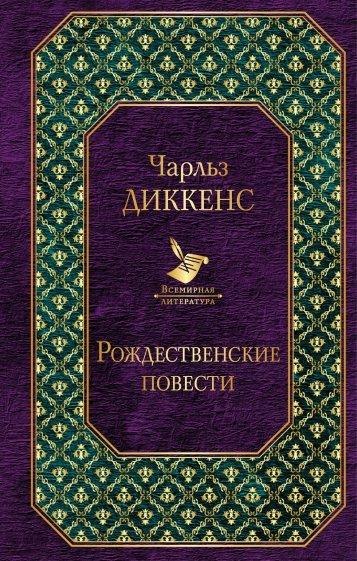 Рождественские повести, Диккенс Чарльз