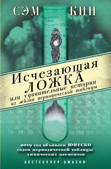 Исчезающая ложка или Удивительные истории из жизни периодической таблицы Менделеева, Кин Сэм