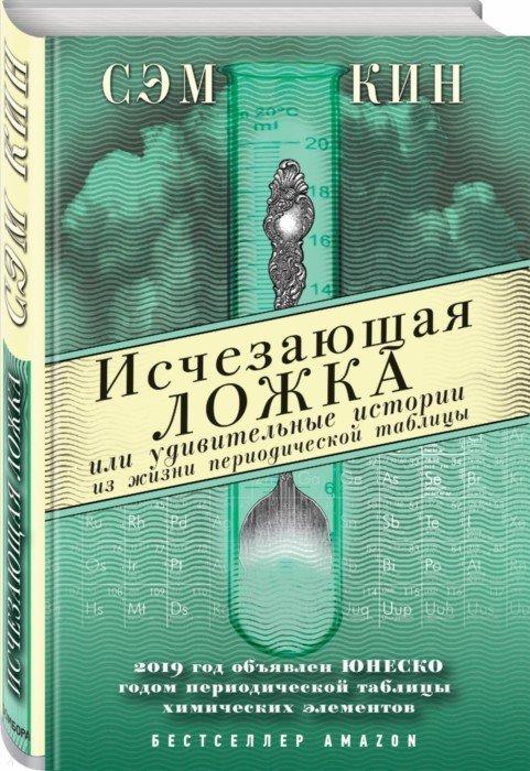 Иллюстрация 1 из 15 для Исчезающая ложка, или Удивительные истории из жизни периодической таблицы Менделеева - Сэм Кин | Лабиринт - книги. Источник: Лабиринт