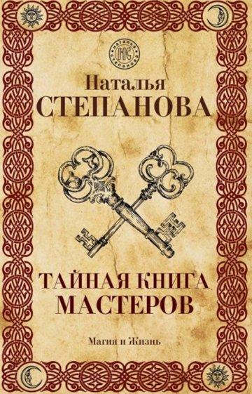 Тайная книга мастеров, Степанова Н.