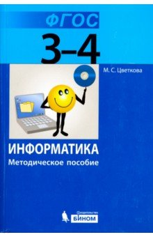 Информатика. 3–4 класс. Методическое пособие. ФГОС