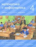 Математика и информатика. 4 класс. Учебник. В 6-ти частях. Часть 5