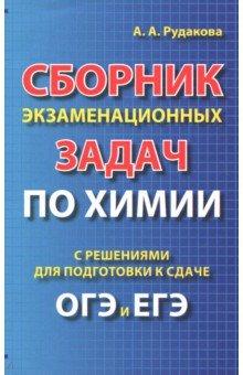 Сборник экзаменационных задач по химии с решением ОГЭ и ЕГЭ