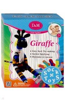 Купить Набор для создания игрушки из носков Жирафик (68578), D&M, Изготовление мягкой игрушки