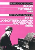 Путь к фортепианному мастерству. Выпуск 1. Учебное пособие