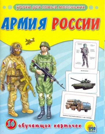Обучающие карточки. Армия России